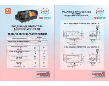 Воздушный отопитель Aero Comfort 2D-12V (2 кВт)